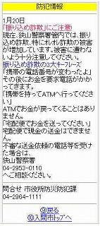 090120irumamailnews